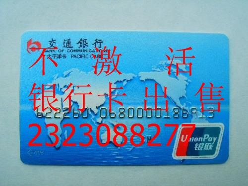 通辽市专业银行卡服务2323088277鄂尔多斯市有银行卡
