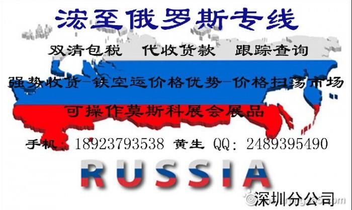 俄罗斯专线,中俄物流-俄罗斯双清关物流公司
