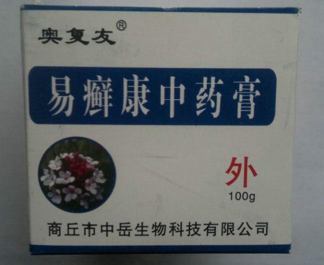 易癣康中药膏|银屑病|牛皮癣--中医治疗牛皮癣