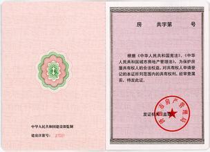 安阳市文峰区办各种假证及刻公章Q2636641988办房产证