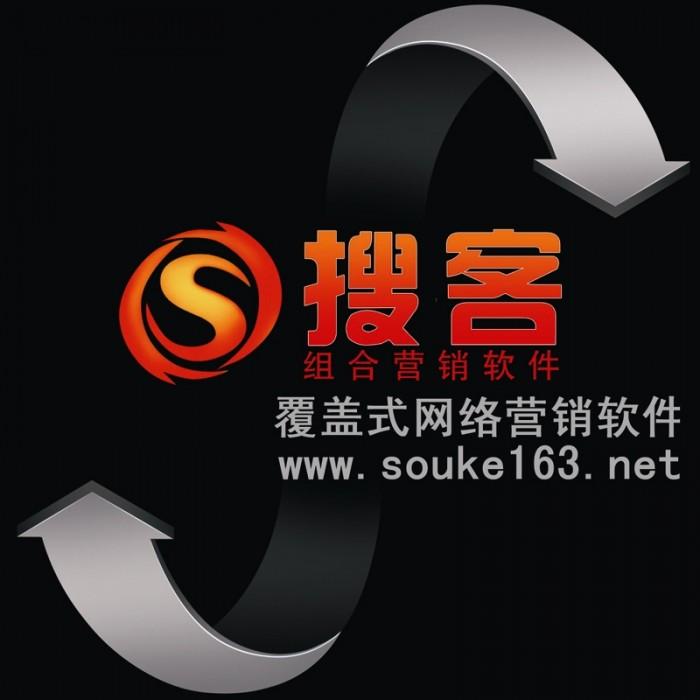 新产品推广|SOUKE组合营销软件|QQ:459223430