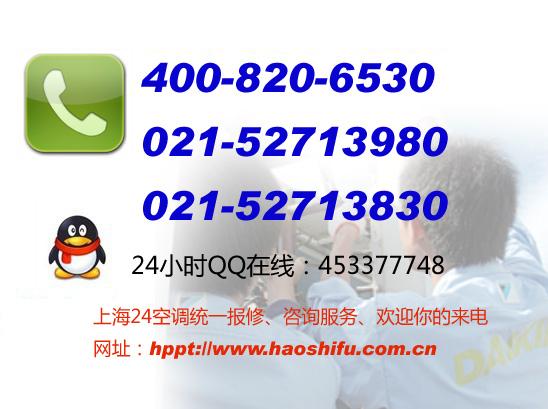 上海黄浦区延安东路格力空调维修点