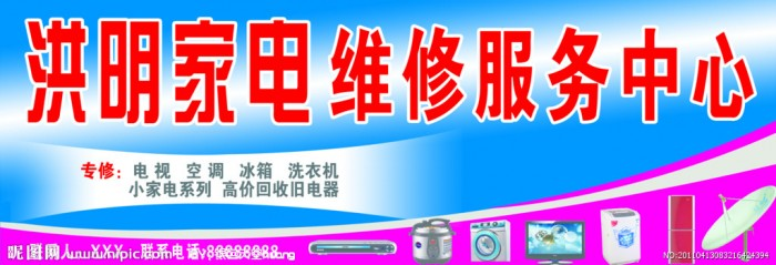 南宁冰箱维修,空调维修,洗衣机维修,微波炉维修,彩电维修