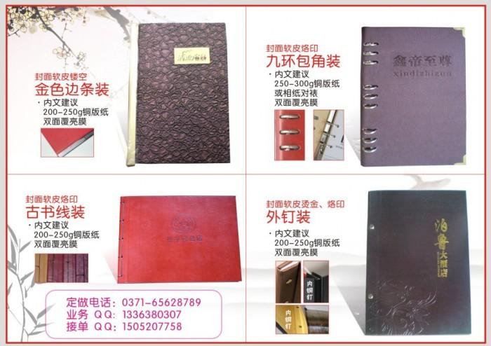 郑州聚会毕业纪念册制作|郑州高档皮面菜谱制作|郑州通讯录制作