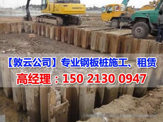 九江钢板桩出租公司,钢板桩施工单位