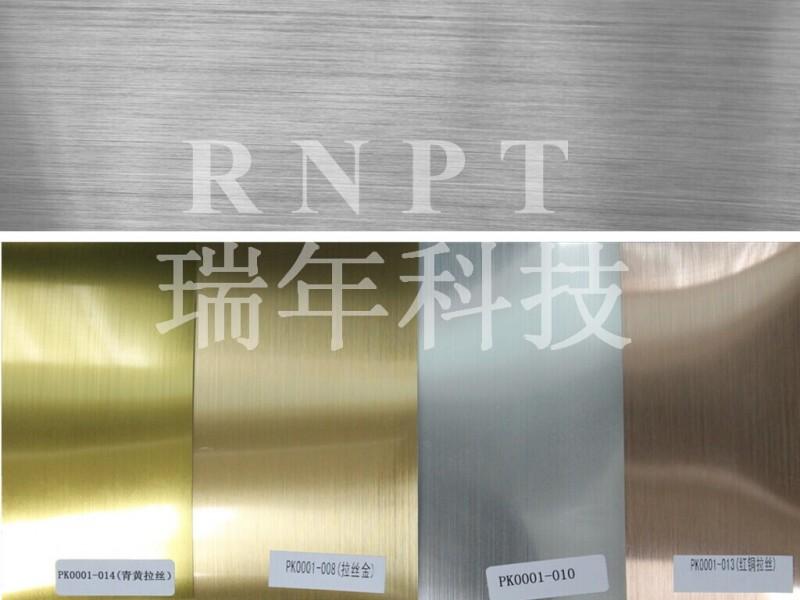 供应RNPT瑞年科技镜面和拉丝金拉丝银红铜拉丝青黄拉丝胶片
