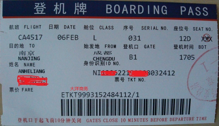1月补打北京旧机票,北京旧机票作用,如何补打登机牌?