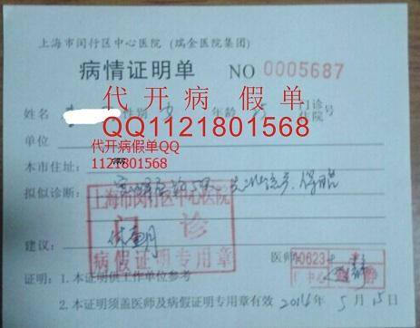 七宝daik病假单-出院证明QQ11218-01568