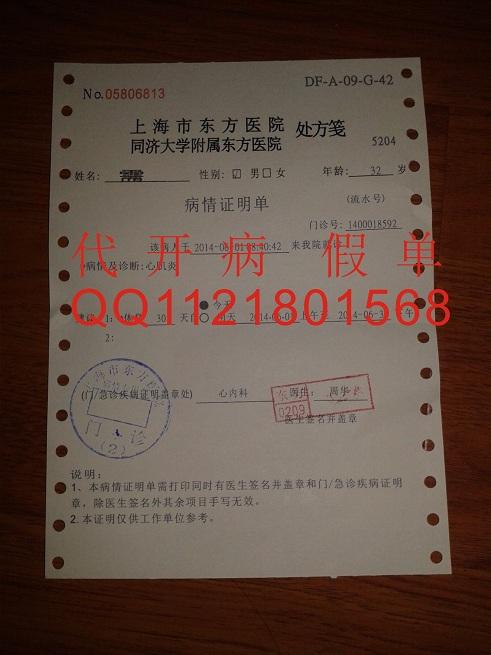 办理上海医院病假条病假单QQ1121801568