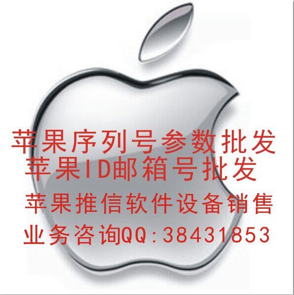 ▲实力苹果推信设备销售