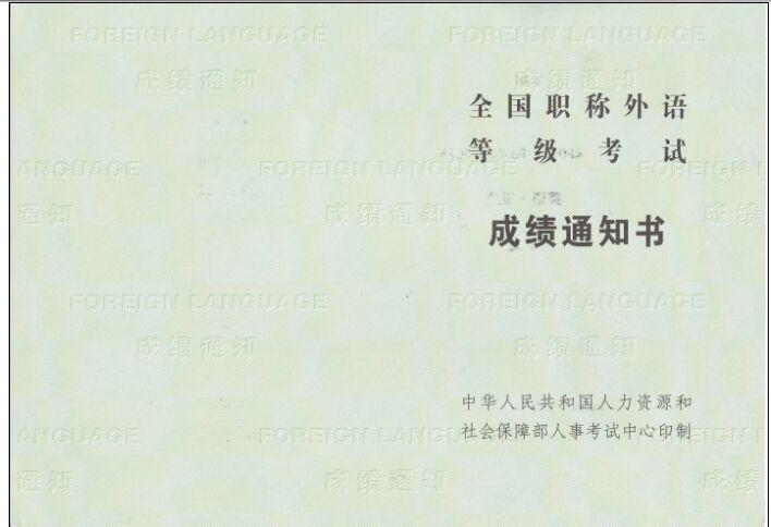 长治市办全国职称外语等级考试成绩通知单QQ838153523